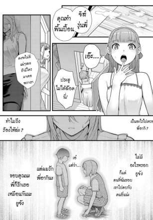 ยังคงไม่ลืม คืนนั้นของเรา 2 จบ – [Matsuka] Infatuation x Obsession Part 2